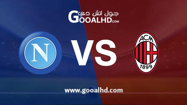 يلا شوت الجديد مشاهدة مباراة ميلان ونابولي بث مباشر بتاريخ 26-01-2019 الدوري الايطالي