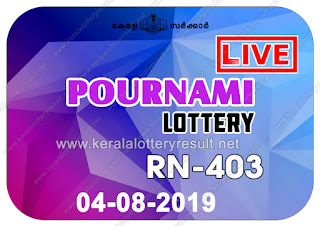 KeralaLotteryResult.net, kerala lottery kl result, yesterday lottery results, lotteries results, keralalotteries, kerala lottery, keralalotteryresult, kerala lottery result, kerala lottery result live, kerala lottery today, kerala lottery result today, kerala lottery results today, today kerala lottery result, Pournami lottery results, kerala lottery result today Pournami, Pournami lottery result, kerala lottery result Pournami today, kerala lottery Pournami today result, Pournami kerala lottery result, live Pournami lottery RN-403, kerala lottery result 04.08.2019 Pournami RN 403 04 August 2019 result, 04 08 2019, kerala lottery result 04-08-2019, Pournami lottery RN 403 results 04-08-2019, 04/08/2019 kerala lottery today result Pournami, 04/8/2019 Pournami lottery RN-403, Pournami 04.08.2019, 04.08.2019 lottery results, kerala lottery result August 04 2019, kerala lottery results 04th August 2019, 04.08.2019 week RN-403 lottery result, 4.8.2019 Pournami RN-403 Lottery Result, 04-08-2019 kerala lottery results, 04-08-2019 kerala state lottery result, 04-08-2019 RN-403, Kerala Pournami Lottery Result 4/8/2019