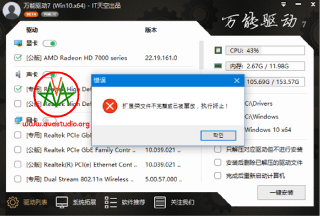 Easy Driver Pack 7.20.818 ( EasyDrv7_Win10.x64_7.20.818)