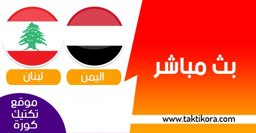 مشاهدة مباراة اليمن ولبنان بث مباشر 08-08-2019 بطولة اتحاد غرب اسيا