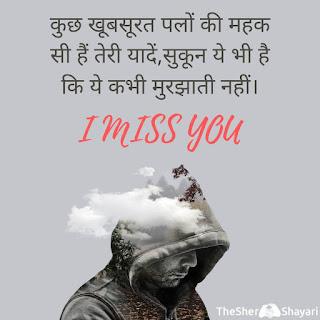 I Miss You Quotes In Hindi
