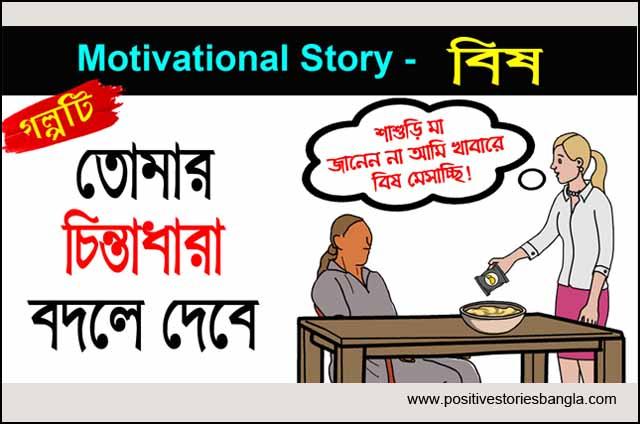 Positive story | আপনার চিন্তাধারায় পরিবর্তন আনুন | motivational story bangla | life changing story