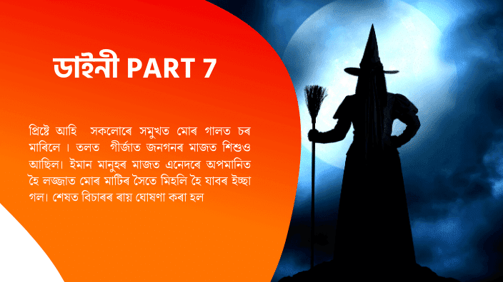 Assamese Books Online Novel Daini part 7 Free