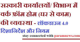 framework+for+work+from+home+hindi