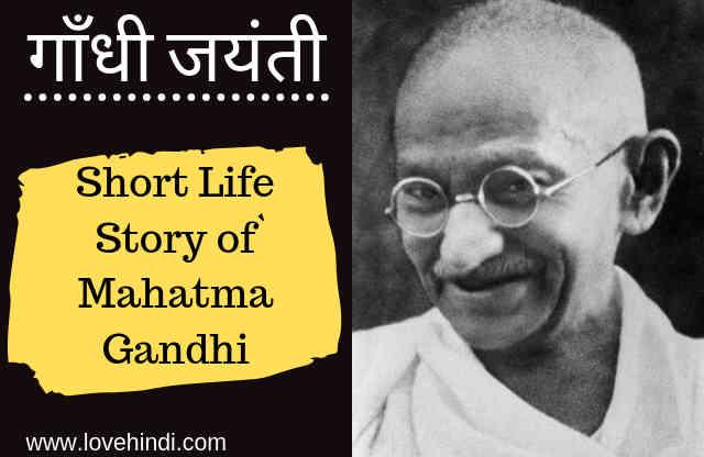 Short Life Story of Mahatma Gandhi in Hindi