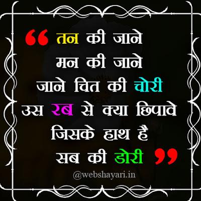anmol vachan photo download hindi image hd