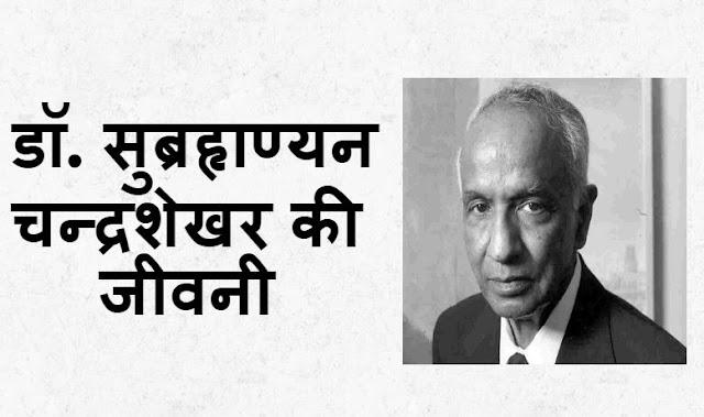 डॉ. सुब्रहृाण्यन चन्द्रशेखर की जीवनी - Subrahmanyan Chandrasekhar biography In Hindi