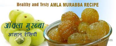 AMLA-MURABBA-RECIPE-Sekhe, amla-murabba-recipe-in-hindi, amla-murabba-kaise-banaye