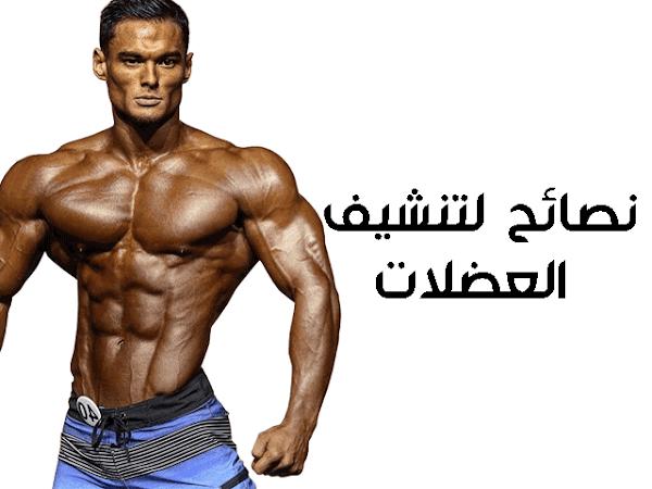 نصائح لتنشيف العضلات