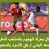 بوفال يحرك هجوم المنتخب المغربي و المعد البدني أرهق الأسود بالمعمورة