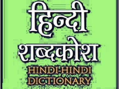 hindi to hindi shabdkosh pdf,hindi shabdkosh kram,hindi shabdkosh book, hindi shabdkosh dictionary,hindi to hindi shabdkosh pdf free download,hindi shabdkosh download,hindi bhasha shabdkosh, shabdkosh meaning