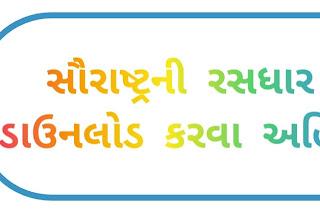 Huge treasure of books of Gujarati literature, gujrati sahitya book.