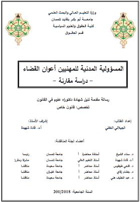 أطروحة دكتوراه: المسؤولية المدنية للمهنيين أعوان القضاء PDF