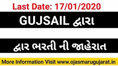 GUJSAIL Job vacancy, GUJSAIL, GUJSAIL Job Requirement, Gujarat Job recruitment, Ojas Maru Gujarat, Maru Gujarat,