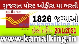 Gramin Dak Sevak Recruitment for 1826 Posts 2020-21