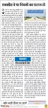 4 August 2019 Dainik Savera Times-exepress way