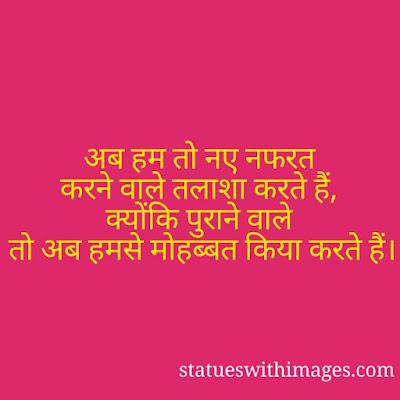 Love Attitude Status,Love Attitude Status in hindi