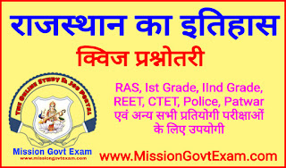 Rajasthan History Objective Question In Hindi PDF