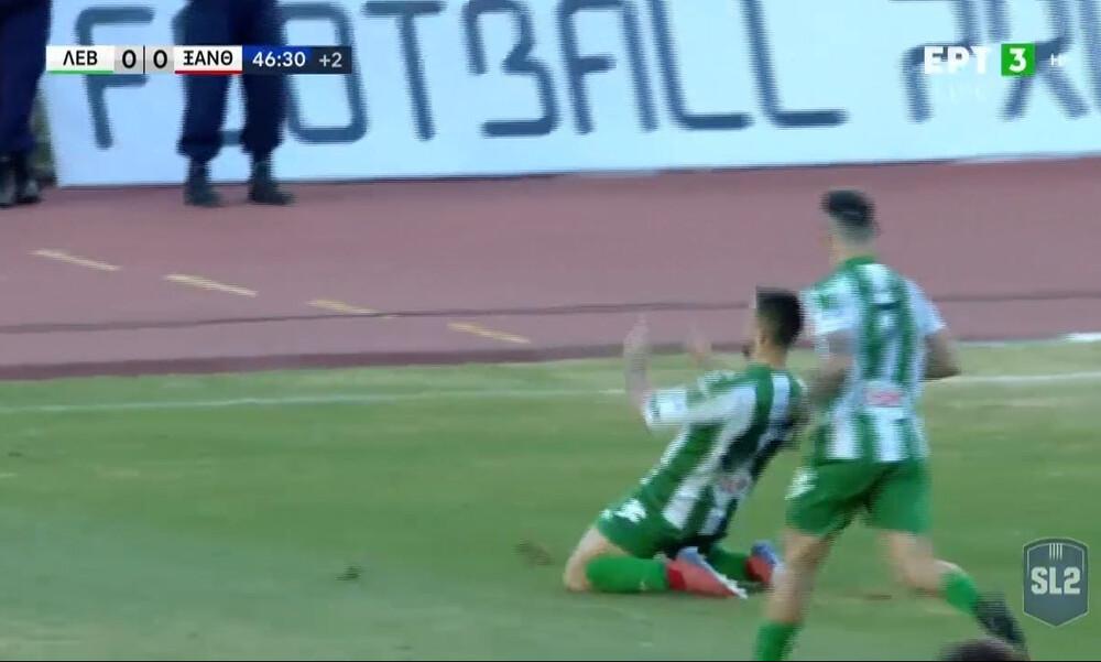 Ισόπαλη η Ξάνθη με τον Λεβαδειακό με 1-1 εκτός έδρας