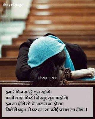 Sad Shayari Wallpaper Download Free