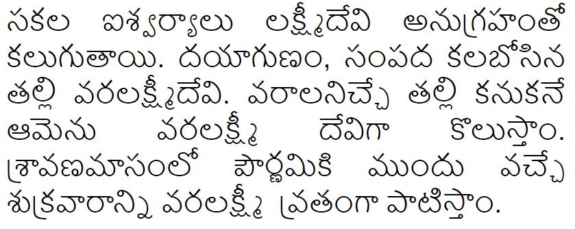 Varalakshmi Vratham in Telugu PDF Download   Pooja Details