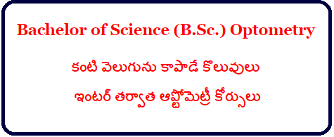Bachelor of Science (B.Sc.) Optometry Information/2020/06/Bachelor-of-science-B.Sc-Optometry-information.html