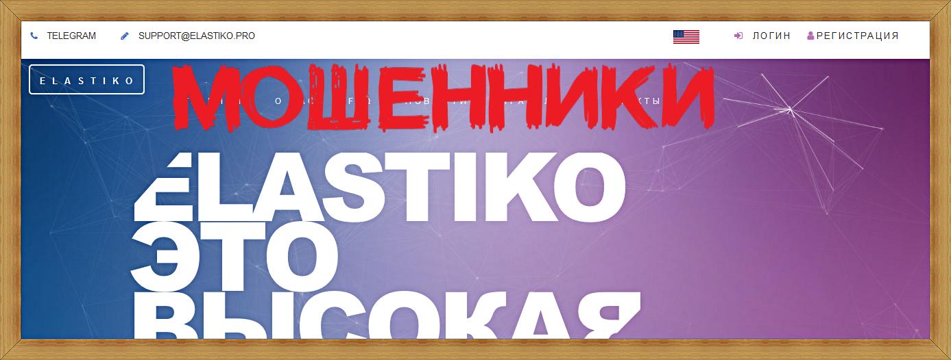 Мошеннический сайт elastiko.pro – Отзывы, развод, платит или лохотрон?