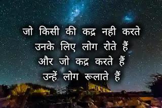 सैड कोट्स इन हिंदी, Depression Quotes In Hindi