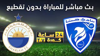 مشاهدة مباراة الشارقة و حتا بث مباشر بتاريخ 23-12-2019 كاس رئيس الدولة الاماراتي