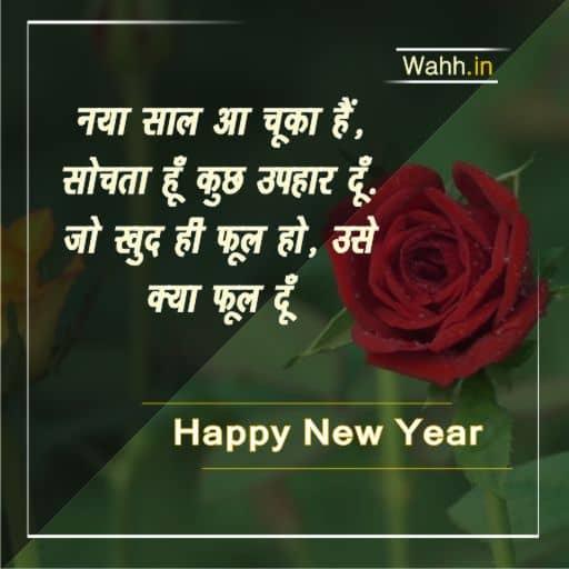 happy new year shayari image hindi