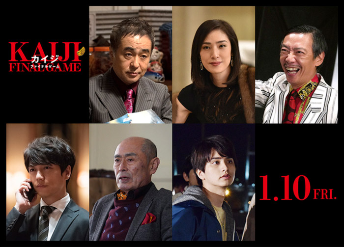 Kaiji: Final Game live-action - reparto