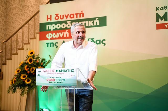 Σαρωτικός ο Γ. Μανιάτης. Κλείδωσε την έδρα του ΠΑΣΟΚ – ΚΙΝΑΛ στην Αργολίδα (βίντεο)