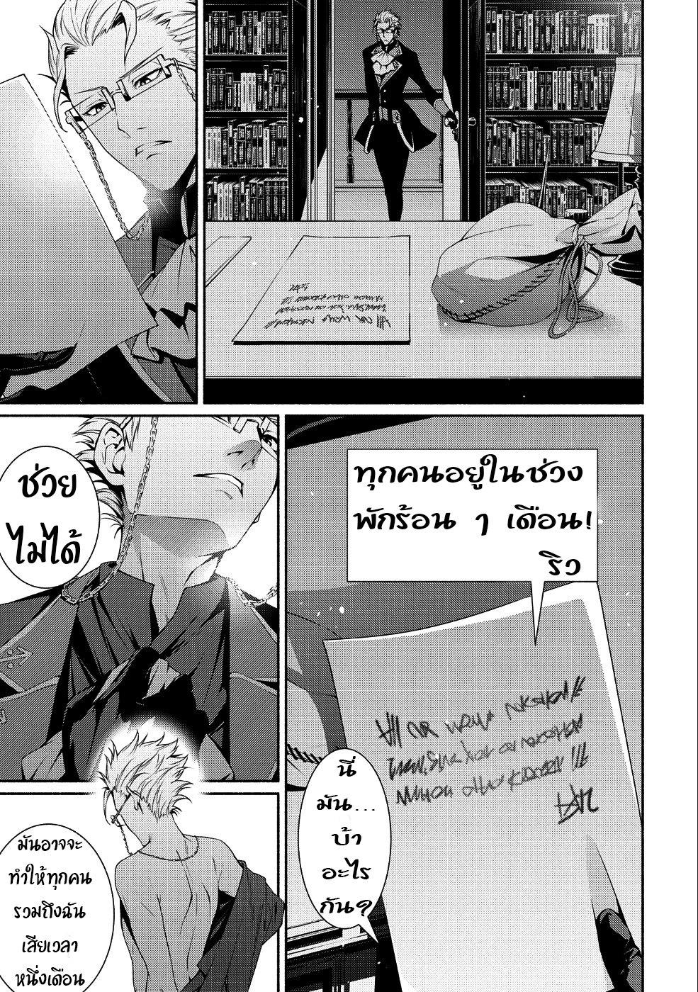 อ่านการ์ตูน Saikyou Party no Zatsuyougakari Ossan wa Muriyari Kyuuka o Tora Sareta you desu ตอนที่ 1 หน้าที่ 14