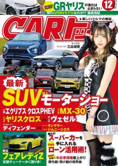 Magazine | CAR ト ッ プ # 12 (December 2020) [PDF] [Jp]