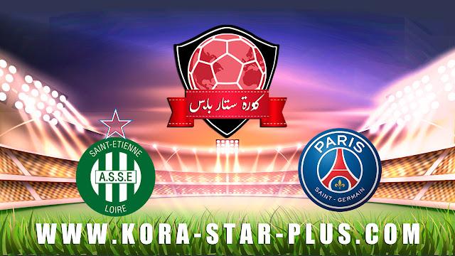 مشاهدة مباراة باريس سان جيرمان وسانت إيتيان بث مباشر بتاريخ 08-01-2020 كأس الرابطة الفرنسية