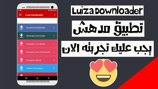 تحميل تطبيق  Luiza Downloader لتحميل صور والفديوهات وستوريات من مختلف مواقع تواصل  .
