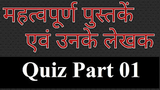 पुस्तक एवं लेखक क्विज | Book and Author Quiz Part 01 Selected Questions for all Exam
