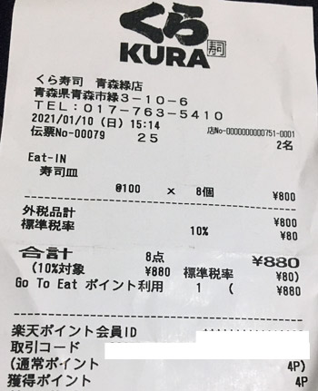 くら寿司 青森緑店 2021/1/10 飲食のレシート
