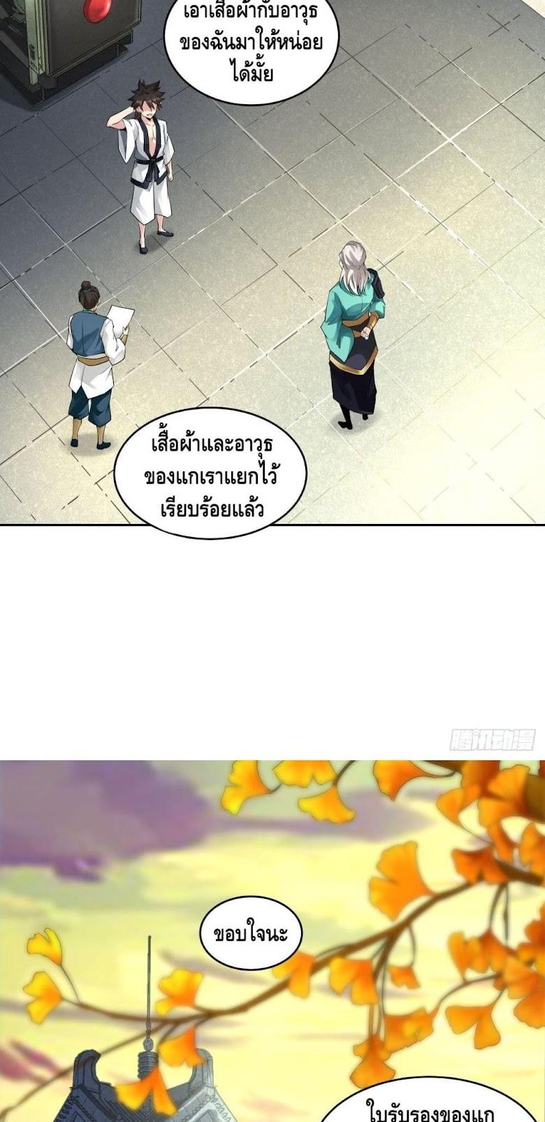 I'm the Richest - หน้า 21