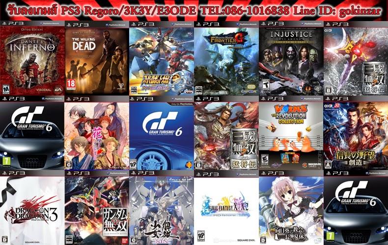 รายชื่อเกมส์ PS3 Regoro Jailbreak ISO 3K3Y E3ODE COBRA | 1