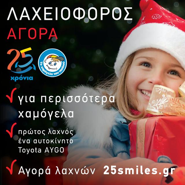 MUST DO: Λαχειοφόρος Αγορά από «Το Χαμόγελο του Παιδιού» για περισσότερα και πιο φωτεινά παιδικά Χαμόγελα