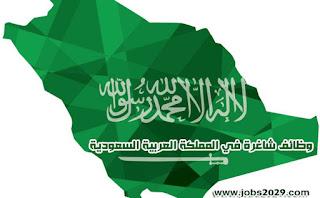 وظائف شاغرة في مجال الطرق في جدة المملكة العربية السعودية