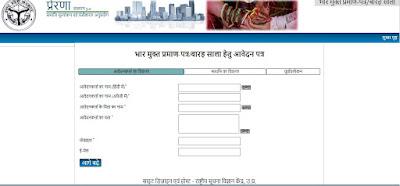 ऑनलाइन बारह साला / भारमुक्त प्रमाण पत्र के लिए आवेदन कैसे करें ? online how to apply for barah sala / bharmukt praman patra / non-encumbrance certificate