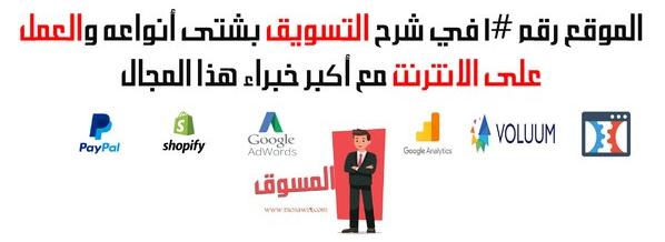 افضل المسوقين العرب اللذين يجب عليك متابعتهم في سنة 2021