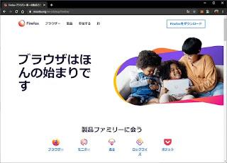 Firefoxポータル画面