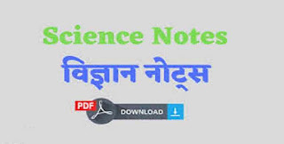 Science Questions in Hindi PDF