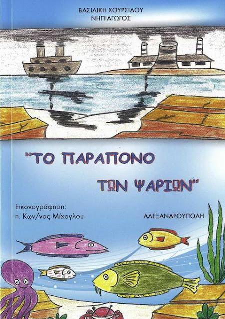 """Παρουσίαση του παιδικού βιβλίου """"Το παράπονο των ψαριών"""""""
