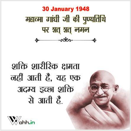 Mahatma Gandhi Death Anniversary Quotes  Hindi