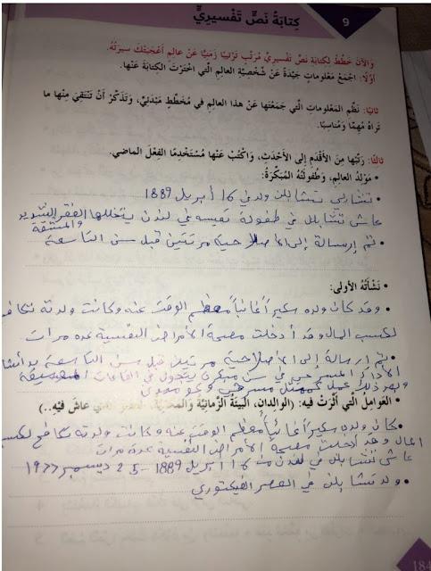 حل كتابة نص تفسيري معلومات عن شخصية لغة عربية