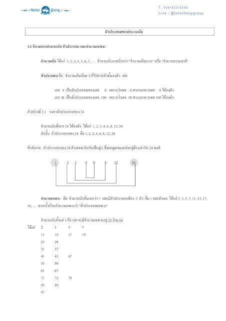 เรียนคณิตศาสตร์ที่บ้าน นนทบุรี